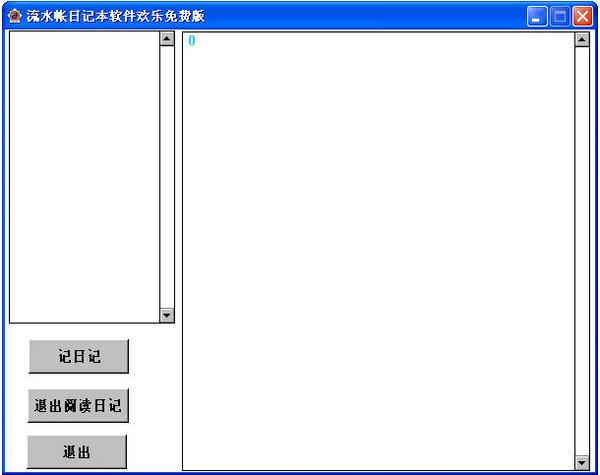 流水帐日记本软件 欢乐绿色免费版
