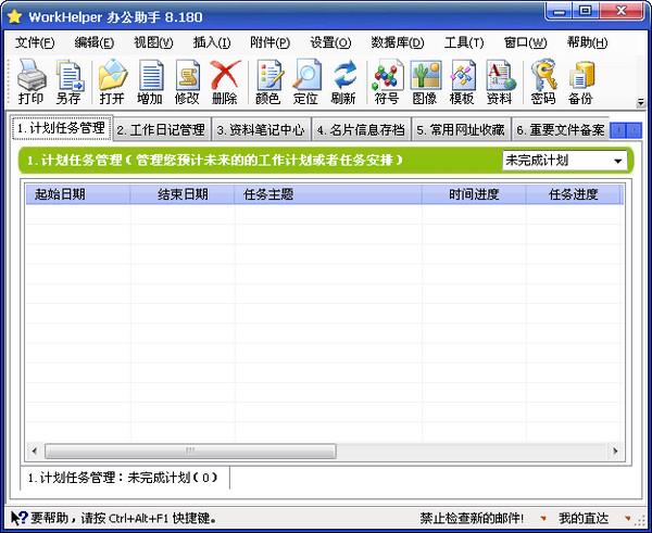 WorkHelper办公助手 8.1.8.0