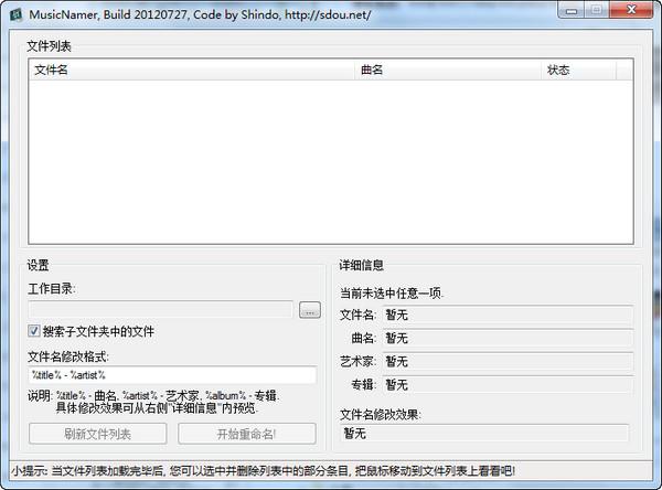 MusicNamer(MP3重命名) V1.0绿色免费版
