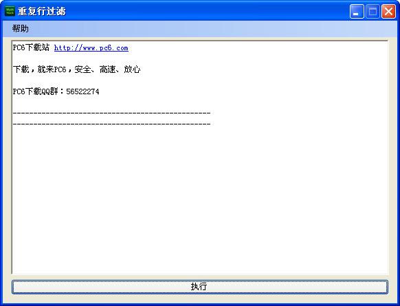 重复行过滤工具 v1.0