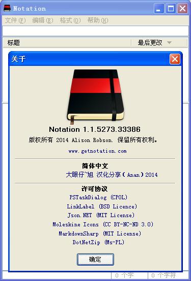 记事本软件Notation v1.1.5273汉化版
