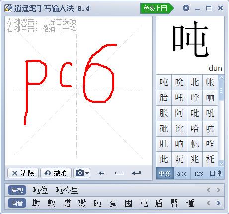 逍遥笔 v8.4.0.2官方版