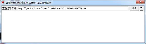 百度网盘取消分享也可以查看作者的所有分享软件 v1.0免费