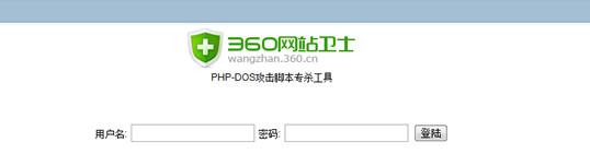 PHP-DDOS脚本专杀工具 v1.0官方版