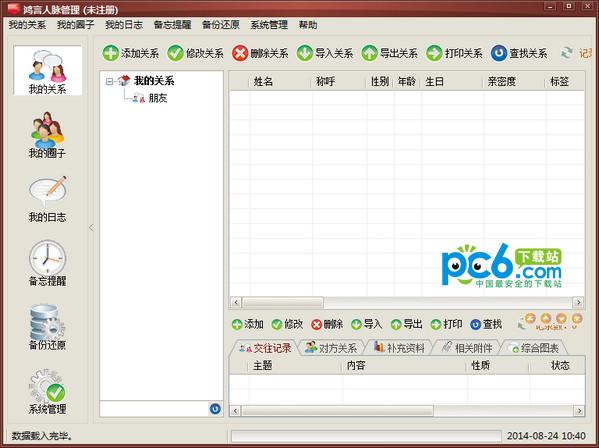 鸿言人脉管理软件 v6.0
