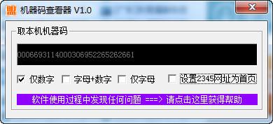 机器码查看器 v1.0免费版