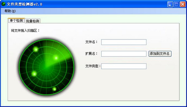 文件类型检测器...