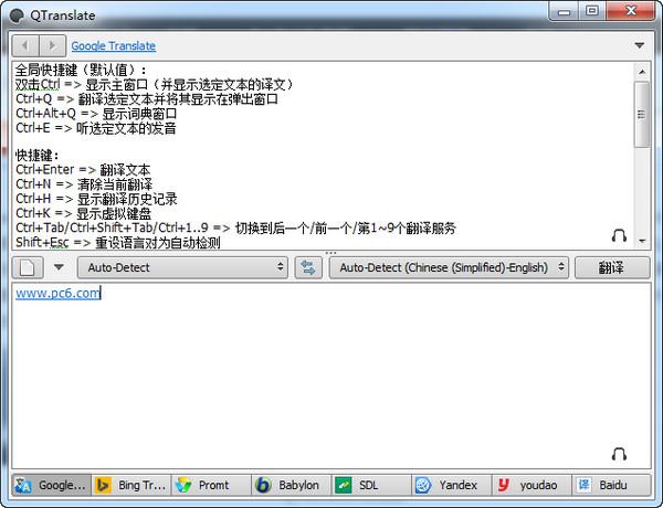 QTranslate(翻译软件)