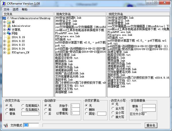 批量改名软件CKRename v1.08汉化版