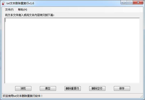 txt文本删除重复行 v2.0绿色版