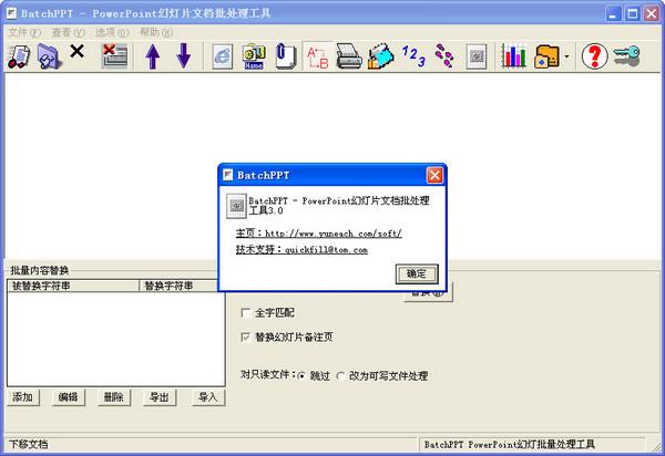 PPT文档批处理工具(BacthPPT) v3.2绿色版