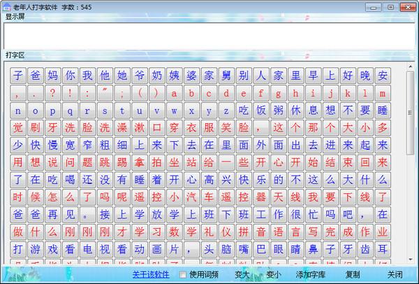 老年人打字软件...