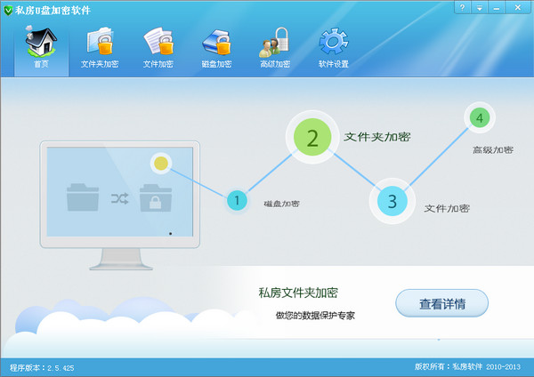 私房U盘加密软件 v1.2.615官方版