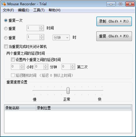 鼠标录制工具Mouse Recorder v2.3.2.4中文版