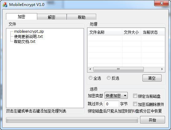 便携式加密软件Mobile Encrypt v1.0免费版