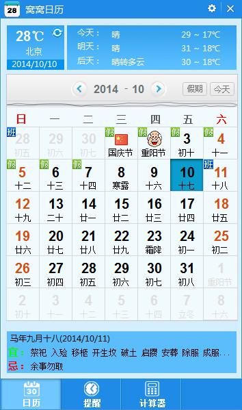 窝窝日历 1.0.0.0官方版