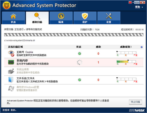 安全防护软件(Advanced System Protector)