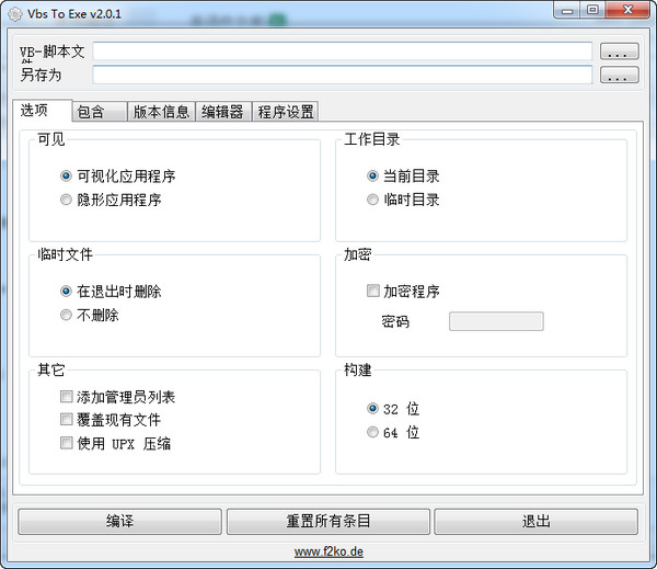 vb转exe工具(Vbs To Exe) v2.1.6汉化版