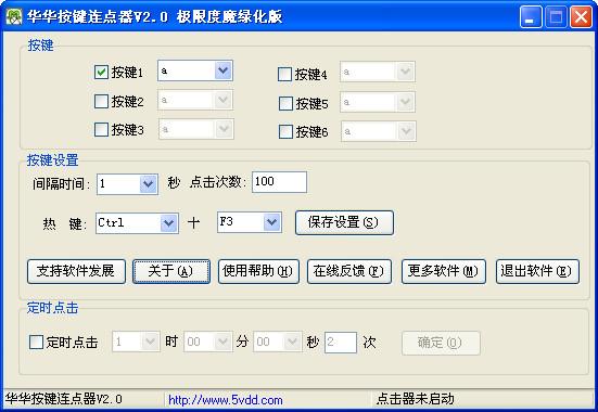 键盘连按工具 V7.13