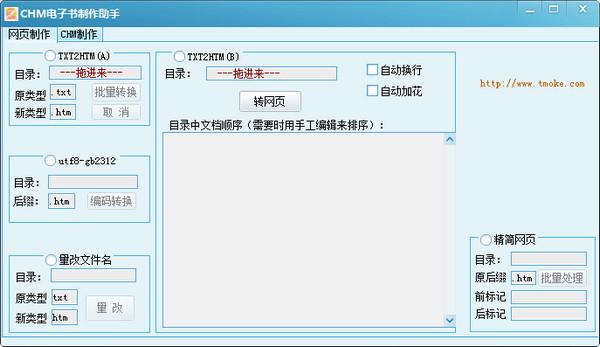 CHM电子书制作助手 v1.0 绿色版