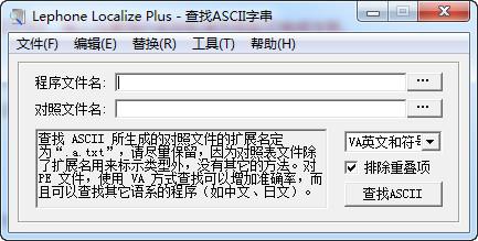 字符串查找替换工具(Lephone Loczlize Plus) V1.06中文版