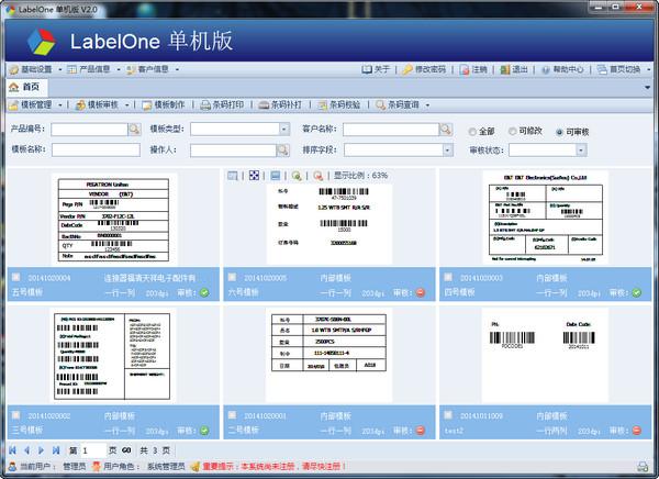 LabelOne(条码打印软件)