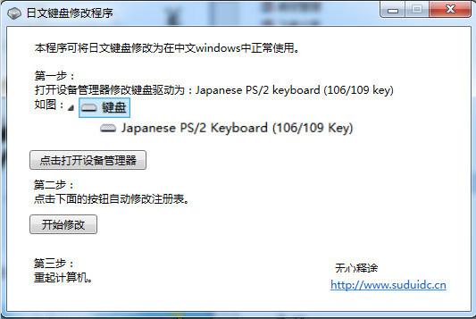 日文键盘修改程序 v1.0