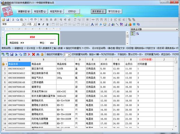 条码打印软件免费版 5.5 绿色版