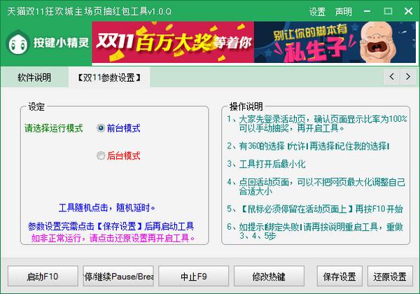 天猫双11狂欢城主场页抽红包工具 v1.0绿色版