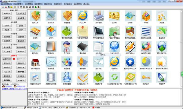 汽配通免费汽配管理软件 13.58单机版
