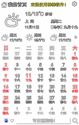 棒棒桌面日历