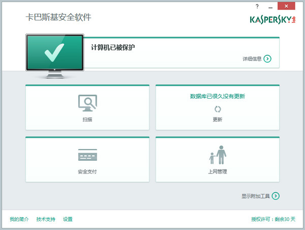 卡巴斯基安全软件2016 v15.0.0.463官方中文版