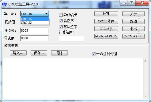 CRC校验工具 v2.0
