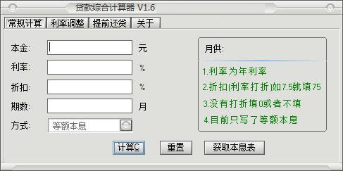 贷款综合计算器 v1.6绿色版
