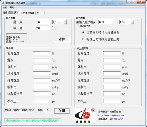 温度换算软件 v3.0