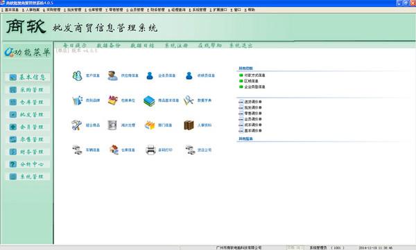 批发商贸信息管理系统 V4.0.5