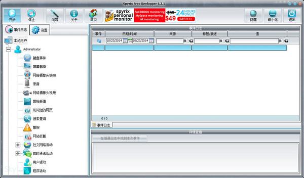 键盘记录软件(Spyrix Free Keylogger)