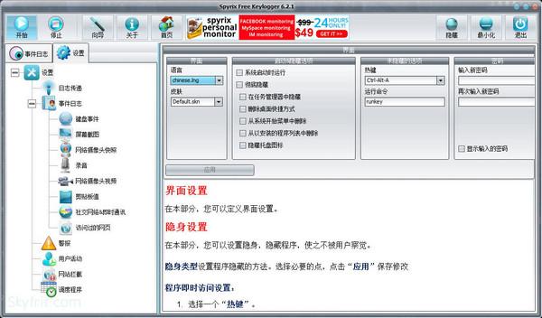 键盘记录软件(Sp...