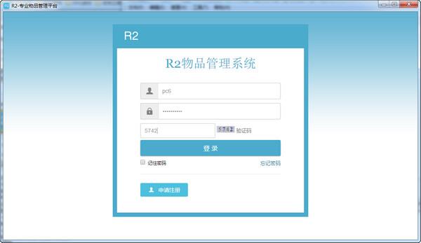 R2办公用品管理软件 v1.0官方版