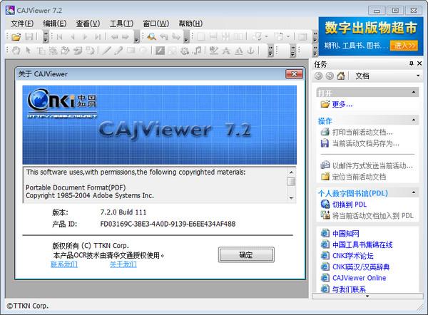 CAJViewer(CAJ阅读器)