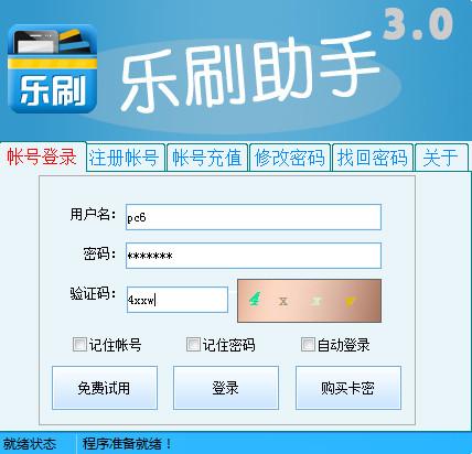 乐刷助手 v3.0.0官方正式版