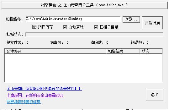 网络神偷专杀工具 10.26.20绿色版