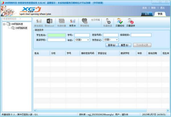 校管家校务管理系统 v8.53.3