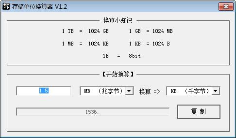 存储单位换算器 V1.2绿色版