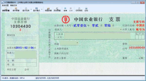 小巧票据打印管理软件