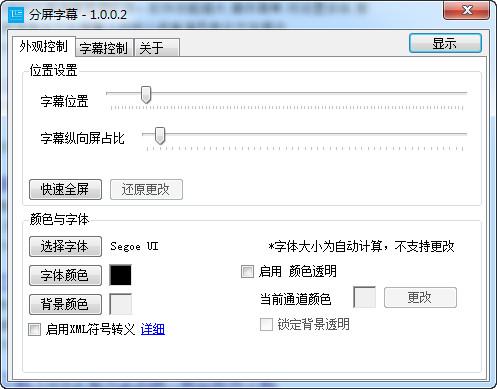 分屏字幕软件
