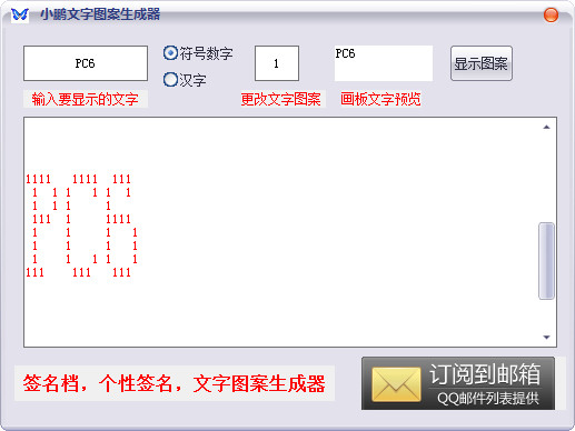 小鹏文字图案生成器