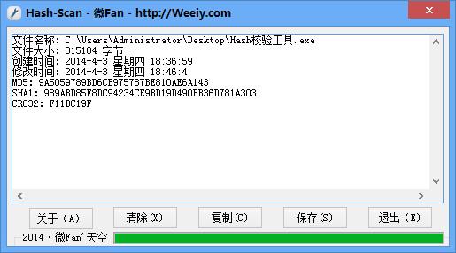哈希值校验工具(Hash-Scan) v1.0