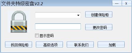 文件夹特级密盘