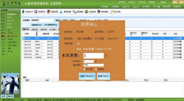 儿童乐园管理软件 v8.0单机版
